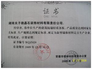 墙体合格证书